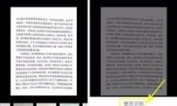 扫描全能王将图片变成文字方法教程