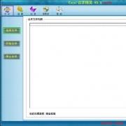 Excel合并精灵 V6.0 免费版