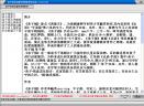 弟子规传统德育思想教育软件版V1.0 绿色版