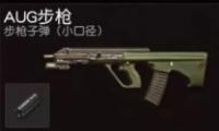 荒野行动AUG步枪在哪儿刷 AUG步枪刷新地点分享