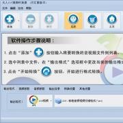 凡人AVI视频转换器 V8.5.8.0 官方版