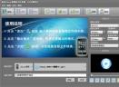 新星iPhone视频格式转换器V8.8.5.0 官方最新版