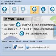 凡人3GP手机视频转换器 V8.5.0.0 共享版