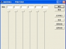 DMX控制台软件V1.0.1 绿色免费版