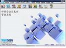 威美印刷管理软件V6.1 免费版