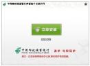 中国邮政储蓄网银助手V1.0.0.1 免费版