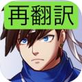再翻译任务 V1.0.0 安卓版
