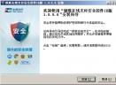 银联在线支付控件V1.0.0.4 官方版