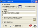 miniKillEBook(电子书反编译)V1.0.7.0绿色中文免费版