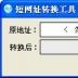 短网址转换工具