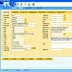 AH客户管理系统(CRM软件)