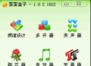 YY全自动字幕器V5.10 官方版