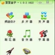 YY全自动字幕器 V5.10 官方版