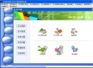 实易办公用品管理系统V9.06 安装版