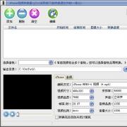 易杰iPhone视频转换器 V12.0 官方版