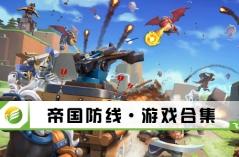 帝国防线·游戏合集