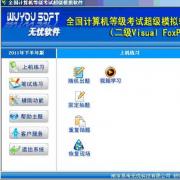 无忧全国计算机等级考试超级模拟软件 VFP14年3月版