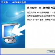 易杰AVI视频转换器 V12.2 官方版