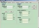 谐波计算软件V1.0 绿色版