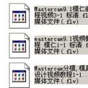 Mastercam9.1视频教程