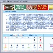 万年历黄历 V1.0.0.1006 绿色版