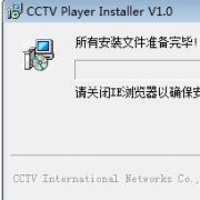 P2P视频直播插件