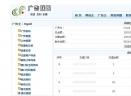 乘风广告联盟系统V5.6.7 免费版