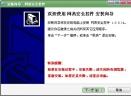 网易宝安全控件V1.0.0.14 官方版