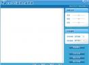emTTS语音合成系统V3.0 官方版