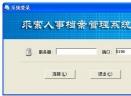 求索人事档案管理系统V9.7 SQL网络版