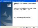 一卡易连锁会员管理系统V15.3.0.8 免费版