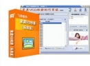 VCD相册制作系统V2.9 标准版