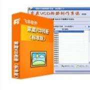 VCD相册制作系统 V2.9 标准版