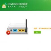 360家庭网络管理 V5.0 绿色版