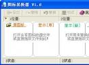 图标易换器V1.6 绿色版