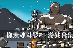 像素魂斗罗2・游戏合集