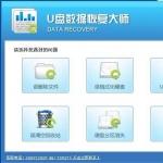 U盘数据恢复软件大师_U盘数据恢复软件大师万能版下载