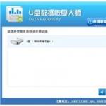 U盘数据恢复软件_U盘数据恢复软件下载