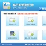 格式化恢复软件_格式化恢复软件V3.3.28免费版下载