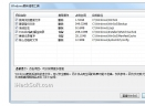 Windows更新清理工具V8.19 绿色版