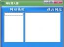 网站登入器V2.0 绿色版