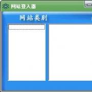 网站登入器 V2.0 绿色版