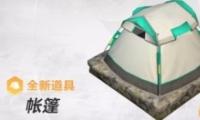 荒野行动帐篷在哪里刷新 帐篷使用方法和刷新点介绍