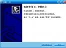 科密A3考勤软件