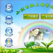小孩上网管理 V8.3 免费版