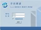 华创网表(Excel表格理念+数据库+网络化)V6.8 官方版