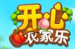 开心农家乐·游戏合集