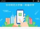 武汉教育云V2.7.1 电脑版