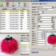 艾格软件eBus|系列商宝电子账本(进销存+财务管理) V2013.SP1.0.3507 免费版