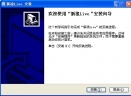 新浪live(新浪视频直播插件)V3.1.0.2 官方版